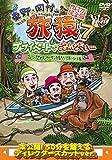 東野・岡村の旅猿7 プライベートでごめんなさい… マレーシアでオランウータンを撮ろう...[DVD]