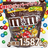 【M&Ms エムアンドエムズ】ミルクチョコレート プレイン 56oz(1587.6g)