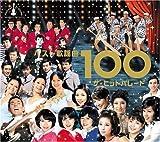 ベスト歌謡曲100~ザ・ヒットパレード