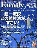 プレジデント Family (ファミリー) 2012年 09月号 [雑誌]