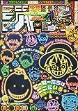 週刊少年ジャンプ 2016年1月15・16日号 3・4号