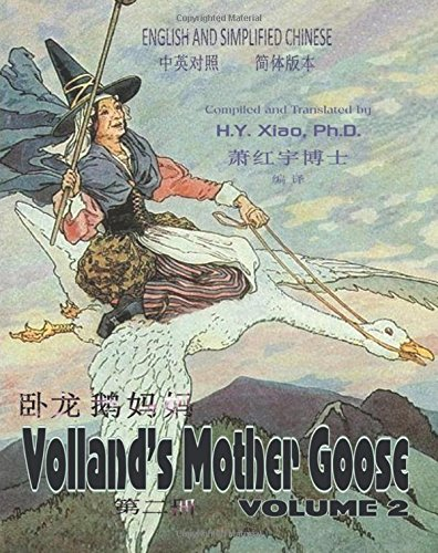 Volland's Mother Goose, Volume 2 (Simplified Chinese): 06 Paperback B&W