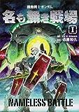 機動戦士ガンダム 名も無き戦場 (1) (カドカワコミックス・エース)