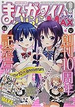 まんがタイムきららMAX (マックス) 2014年 10月号 [雑誌]