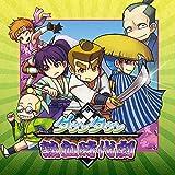 ダウンタウン熱血時代劇【初回特典】オリジナルサウンドトラックCD 付