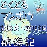 『どくとるマンボウ航海記』(北 杜夫)