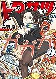 トクサツガガガ 1 (ビッグコミックス)