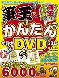 筆王でつくるかんたん年賀状DVD 2012