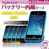iPhone5/5s用4200mAh大容量バッテリー内臓ケース USB出力ポート付 (ブラック)