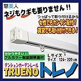 ネジ・クギを使わず簡単取付つっぱり式!伸縮タイプでサイズも自由自在! テンションカーテンレール トレノ ホワイト (124~220cm)