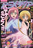 アニメディア 2009年 06月号 [雑誌]