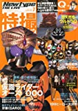 Newtype THE LIVE (ニュータイプ・ザ・ライブ) 特撮ニュータイプ 2011年 07月号 [雑誌]