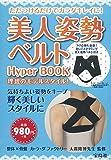 美人姿勢ベルト Hyper BOOK