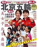 北京五輪見る知る楽しむ (NIKKAN SPORTS GRAPH)