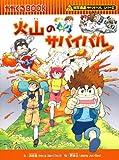 火山のサバイバル (科学漫画サバイバルシリーズ)