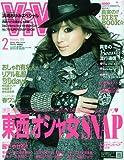ViVi(ヴィヴィ) 2010年 02月号 [雑誌]