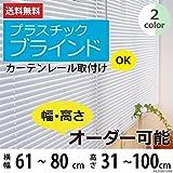 【幅:61~80cm × 高さ:31~100cmよりご指定ください】25mmスラット プラスチックブラインド ホワイト