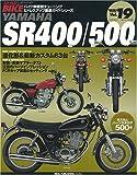 YAMAHA SR400/500―バイク車種別チューニング&ドレスアップ徹底ガイドシリーズ (NEWS mook―ハイパーバイク)
