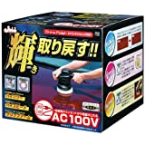 PROSTAFF [ プロスタッフ ] シャインポリッシュ AC100V [ 品番 ] P59