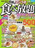 最新!最強!究極のマジうま食べ放題 2012 首都圏版 (ぴあMOOK)