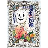 鬼灯の冷徹 12 (モーニングKC)