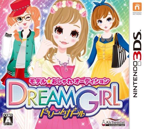 【ゲーム 買取】モデル☆おしゃれオーディション ドリームガール
