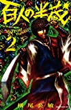 百人の半蔵(2)(少年チャンピオン・コミックス)