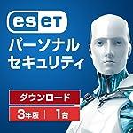 【タイムセール】ESETセキュリティソフト