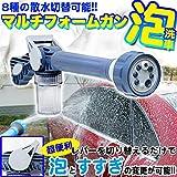 洗車や水まきなど多用途に活躍!8パターン散水切り替え可能マルチフォームガン | FJ4032