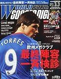 WORLD SOCCER DIGEST (ワールドサッカーダイジェスト) 2011年 3/3号 [雑誌]