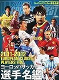 2011ー2012ヨーロッパサッカークラブデータ&選手名鑑 2011年 9/8号 [雑誌]