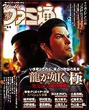 週刊ファミ通 2016年2月4日号 [雑誌]