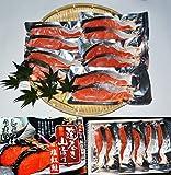 天然紅鮭甘口切り身セット お手軽な最高級品 お中元、贈り物、ご自宅用、各種ご贈答に! ランキングお取り寄せ