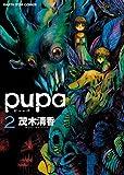pupa (アース・スターコミックス)