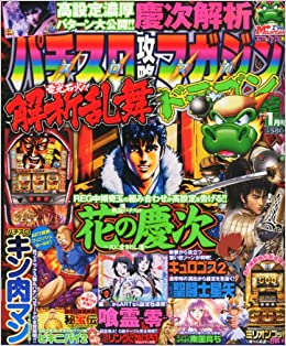 pachi slot koryaku magazine Dragon January 2013 (Japanese) Magazine