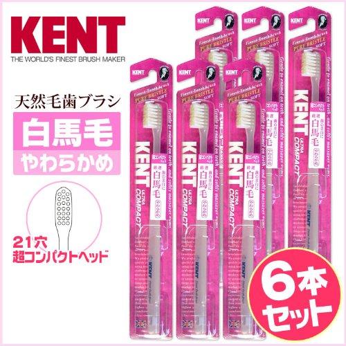 KENT 白馬毛歯ブラシ 6本セットKNTー0132