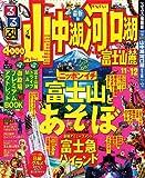 るるぶ山中湖 河口湖 富士山麓'11〜'12 (国内シリーズ)