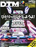 DTM MAGAZINE (マガジン) 2013年 04月号 [雑誌]