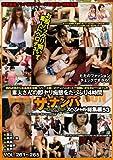 ザ・ナンパスペシャル総集編53 [DVD]