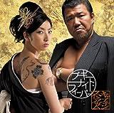 ブギーナイト・フィーバー(初回生産限定盤)(DVD付)