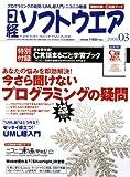 日経ソフトウエア 2008年 03月号 [雑誌]