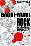 BACHI-ATARI ROCK (集英社文庫―コミック版) (集英社文庫 も 20-40 森田まさのり作品集 1)