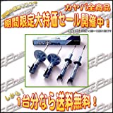 KYB(カヤバ) New SR Special 【1台分セット】 NST5354R.L/NSF1093 日産 ラフェスタ B30
