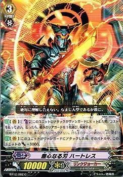【 カードファイト!! ヴァンガード】 無心なる刃 ハートレス C《 黒輪縛鎖 》 bt12-062
