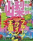 るるぶ山梨 勝沼 甲府 富士五湖 清里'13 (国内シリーズ)
