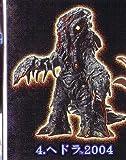 究極大怪獣 アルティメットモンスターズ ゴジラ ヘドラ2004 単品