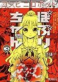 コンビニロボットぽぷりちゃん 3 (コミックアライブ)