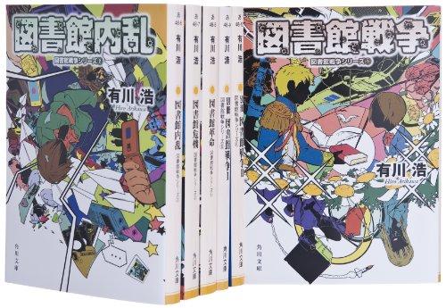 図書館戦争シリーズ 文庫 全6巻完結セット