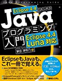 Eclipse4.4�ł͂��߂�Java�v���O���~���O���\Eclipse 4.4 Luna�Ή�