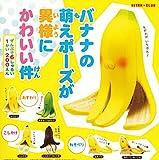 バナナの萌えポーズが異様にかわいい件 全6種セット ガチャガチャ